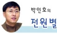 [박인호의 전원별곡]제1부 땅 구하기-(23)땅테크 최고수는 전문꾼 아닌 시골농부?