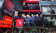 뉴욕 타임스퀘어에 넘치는 붉은 영상물결 '시선 집중'