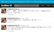 우에노 주리 22일 내한, 트위터 통해 깜짝 발표