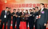 'KTB-KDB 인민폐 사모투자기업', 중국 청두에서 출범식