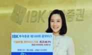 IBK투자證, '기업은행+하이닉스' 기초 원금비보장형 ELS 공모
