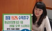 교보증권, 최대 15.2% 수익추구 원금보장형 ELS 판매