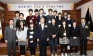 <포토뉴스>청호나이스, 성적우수생에 장학금 전달