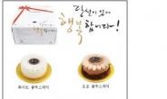 국군 장병의 힘, 장애인이 만든 쌀케익 13만개 뚝딱!
