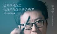 [이정현변호사의 TV 꼬리잡기] 윤지훈이 되고 싶은 대한민국 법의학자의 현실