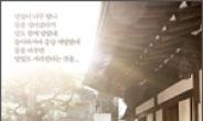 '달빛 길어올리기' · '평양성'…붓글씨의 고풍스러운 멋…영화 예술혼을 더 빛내다