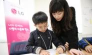 LG, 다문화청소년 400명 이중언어 인재로 키운다