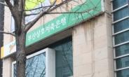 부산저축은행 등 9개 저축은행 이달 중 매각 본격화