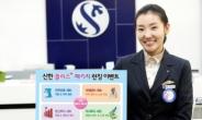 신한은행, '신한 플러스 패키지' 런칭 이벤트 실시