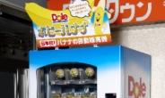 '자판기 천국' 日 바나나 자판기 등장