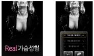 """엠디클리닉, 가상 가슴성형 어플 """"리얼가슴성형"""" 출시"""