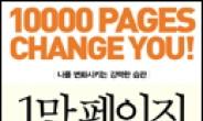 1년에 1만 페이지는 읽읍시다