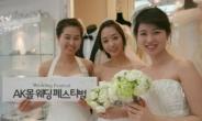 """AK몰 웨딩 페스티벌 """"드레스 입어보고 결정하세요"""""""