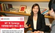 동양종금증권, 'MY W Synergy 자문형랩(창의+쿼드)' 출시