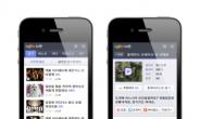 다음, 동영상 서비스 'tv팟 모바일웹' 오픈