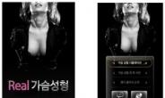 """가상 가슴성형 어플 """"엠디real가슴성형"""" 아이폰용 어플 개발"""
