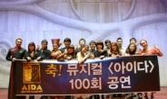 <포토뉴스>뮤지컬 '아이다' 팬들과 함께 맞은 100회