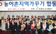 '농어촌 활력 조성'에 정부 팔 걷어부쳤다.