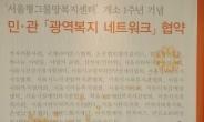 서울형 그물망 복지에 '동참물결'