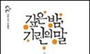 박완서·이청준…한국단편의 정수