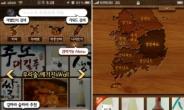 300여 종의 전통주 정보가 스마트폰 앱에...