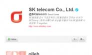 SKT-KT 로고가 바뀌었다...무슨 일?