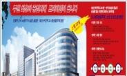 도시형생활주택. 분양가 싸고, 역세권에, 임대수익 높은곳에...