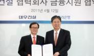 대우건설, 400억 원 규모의 협력업체 상생펀드 조성