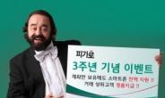 하나대투증권, '피가로' 출시 3주년 기념 이벤트