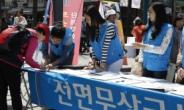 <포토뉴스>무상급식 반대 거리서명