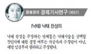 정병권의 경제기사연구<1657>