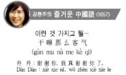 강현주의 즐거운중국어<1657>