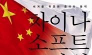 새 책 '차이나 소프트파워'...중국의 소프트 파워를 예측해보자
