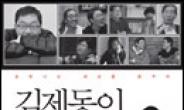 김제동이 '나누고 싶은 이야기'