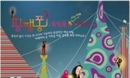 노리단의 대표적인 극장공연 '핑팽퐁'의 NEW 에피소드