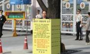 <포토뉴스>구의회 의장의 1인시위