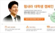 SK컴즈, 2500만 일촌과 대학 등록금 반값 캠페인 전개