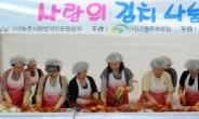 농협, '사랑의 김치 나눔 행사' 실시