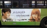 '쿤토리아' 커플 1년…中 팬들 버스 광고 게시