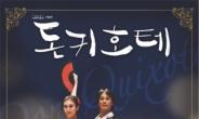 노원문화예술회관 6월 개관 7주년 맞아 축하공연
