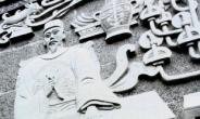 <출판>황석영의 '낯익은 세상'