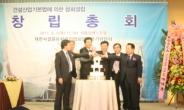 대한시설물유지관리협회, 창립총회 개최