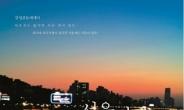 <새책>파리에 파리지앵이 있다면 서울엔 서울지엔느가 있다