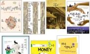 '대운하와 중국 상인'외 출판 다이제스트