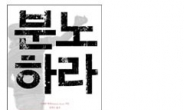 """순종에 찌든 청춘을 향한 일갈 """"분노 없인 창조도 없다"""""""