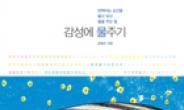 [EDITOR'S CHOICE | BOOK]감수성을 사수하라