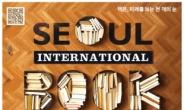 서울국제도서전 오늘 개막