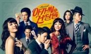 뮤지컬 <아가씨와 건달들>6월 21일 첫 티켓 오픈