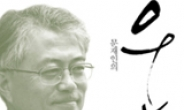 문재인 '운명' 하루만에 베스트셀러 1위