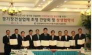 <포토뉴스> 인천시, 건설단체와 상생협약식